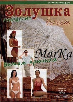 Золушка вяжет №3/2007 (230) Экстра выпускскачать