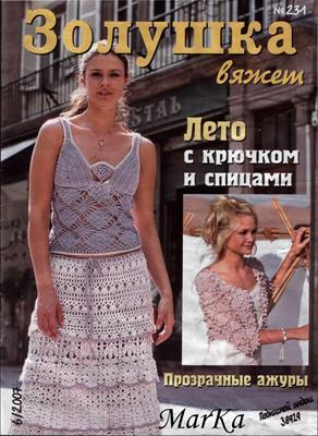 Золушка вяжет №6/2007 (231) скачать