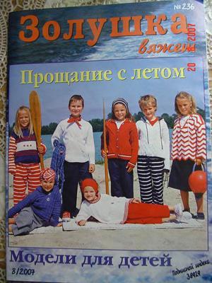 Золушка вяжет №8/2007 (236) скачать