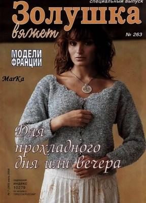Золушка вяжет №7/2008 (263) Спецвыпуск скачать