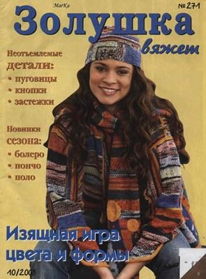 Золушка вяжет №10/2008 (271) скачать