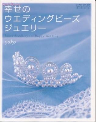 Свадебные украшения из бисера с применением бусин и кристаллов скачать