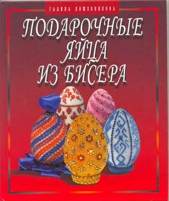 Г.И. Кожевникова - Подарочные яйца из бисера скачать
