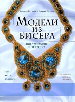 Е.В. Парьева - Украшения, подарки и аксессуары из бисера и бусин скачать