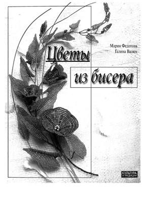 М.Федотова, Г. Валюх - Цветы из бисера скачать