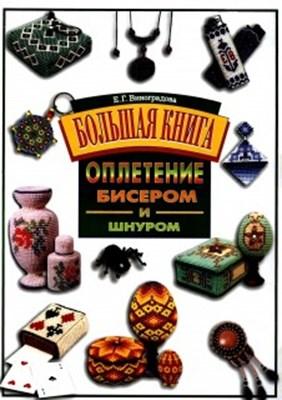 Е.Г. Виноградова - Большая книга о плетении бисером и шнуром скачать