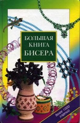 Е.Г. Виноградова - Большая Книга Бисера скачать