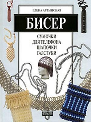 Артынская Е. - Сумочки для телефона, шапочки, галстуки скачать