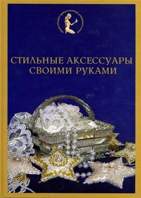 Нанишвили И.Н., Соцкова А.Г. - Стильные аксессуары своими руками скачать