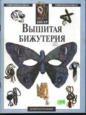 Пчёлкина Галина - Вышитая бижутерия скачать
