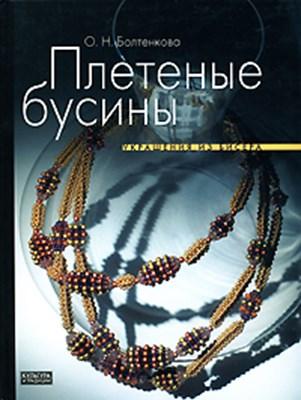 Болтенкова О. - Плетеные бусины скачать