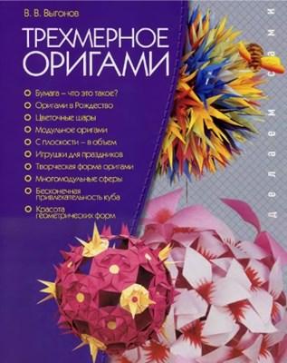 Выгонов В.В. - Трехмерное оригами скачать