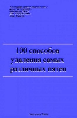 Н.Д. Титова - 100 способов удаления самых различных пятен скачать