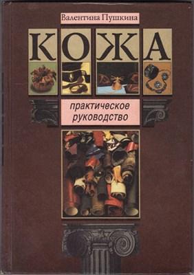 В. Пушкина - Кожа. Практическое руководство скачать