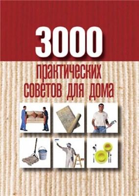 Батурина А.Е. - 3000 практических советов для дома скачать