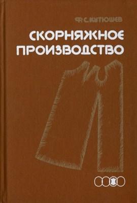 Кутюшев Ф.С. - Скорняжное производство скачать
