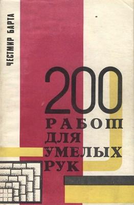 200 работ для умелых рук скачать