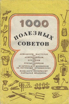 Савельев А.П., Оловянов Ю.В. - 1000 полезных советов скачать