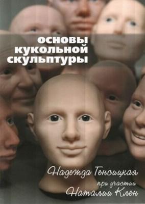Н. Генсицкая - Основы кукольной скульптуры скачать