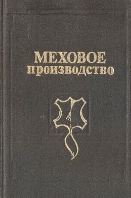 Булгаков Н.В. - Меховое производство скачать