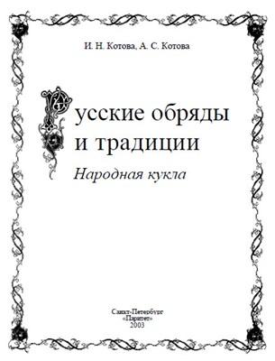 И.Н. Котова, А.С. Котова - Русские обряды и традиции. Народная кукла (2003) скачать