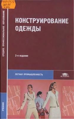 Э.К. Амирова - Конструирование одежды 2-е издание скачать