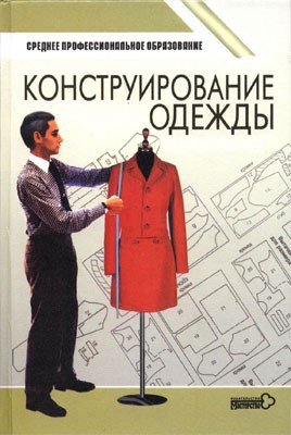 Э.К. Амирова - Э.К. Амирова - Конструирование одежды скачать