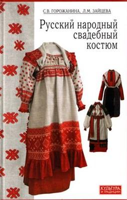 С.В. Горожанина Л.М. Зайцева - Русский народный свадебный костюм скачать