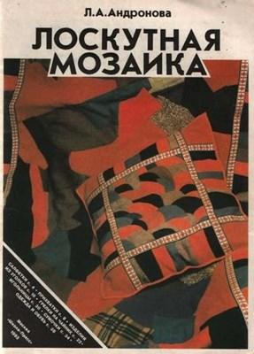 Л.А. Андронова - Лоскутная мозаика скачать