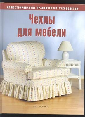 Чехлы для мебели скачать