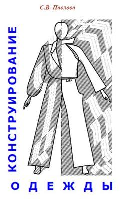 Павлова С.В. - Конструирование одежды: курс лекций скачать