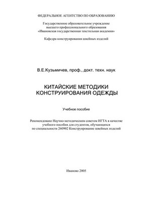 Кузьмичев В.Е. - Китайские методики конструирования одежды скачать