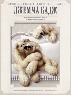Медведь Тедди и его друзья скачать
