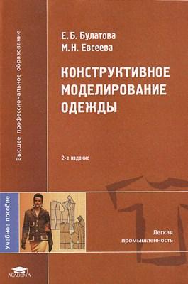 Булатова Е.Б., Евсеева М.Н. - Конструктивное моделирование одежды скачать