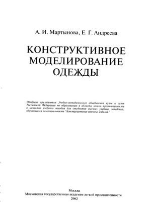 Мартынова А.И., Андреева Е.Г. - Конструктивное моделирование одежды скачать