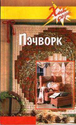 Привалова В. - Пэчворк скачать