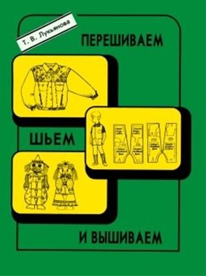 Лукьянова Т.В. - Перешиваем, шьем и вышиваем скачать