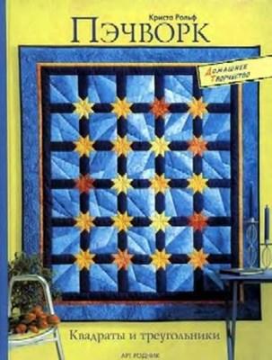 Пэчворк. Квадраты и треугольники скачать