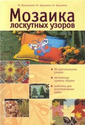 М. Максимова, М. Кузьмина, Н. Кузьмина - Мозаика лоскутных узоров скачать