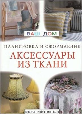 Аксессуары из ткани: ламбрекены, занавески, чехлы для мебели скачать
