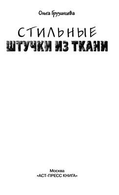 Ольга Грузинцева - Стильные штучки из ткани скачать