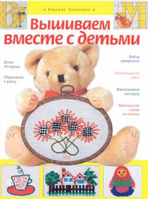 Надежда Сотникова - Вышиваем вместе с детьми скачать