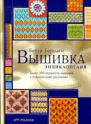Бетти Барнден - Энциклопедия вышивки скачать