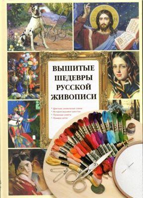 А.Н. Григорьева - Вышитые шедевры русской живописи скачать