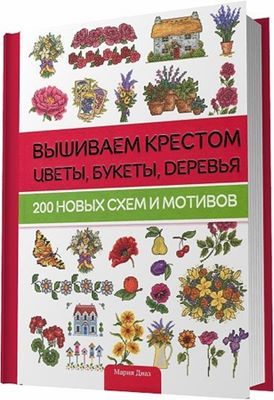 Вышиваем крестом цветы, букеты, деревья. 200 новых схем и мотивов скачать