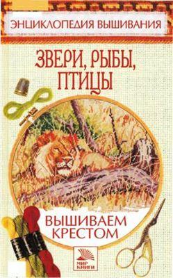 Елена Доброва - Звери, рыбы, птицы. Вышиваем крестом скачать