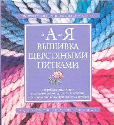 Вышивка от А до Я - Вышивка шерстяными нитками скачать