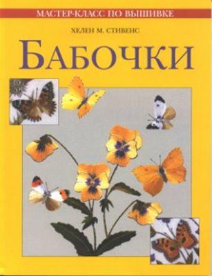 Хелен М.Стивенс - Бабочки скачать