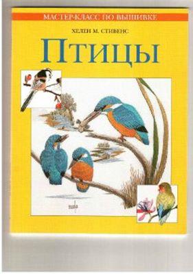 Хелен М.Стивенс - Птицы скачать