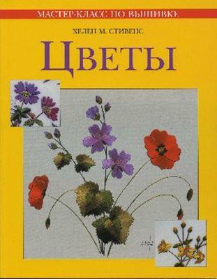 Хелен М.Стивенс - Цветы скачать